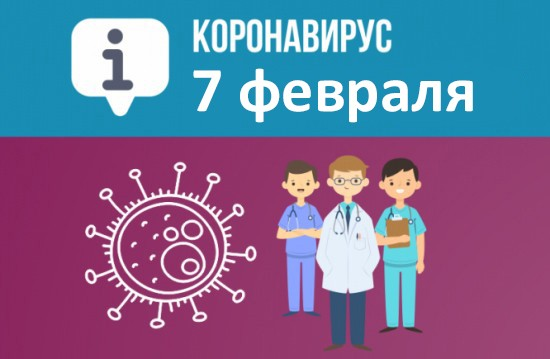 Оперативная сводка по коронавирусу в Севастополе на 7 февраля