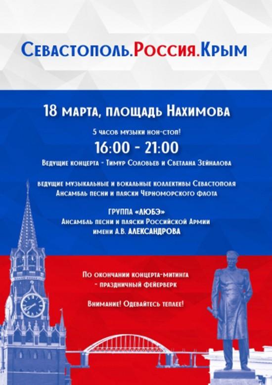 18 марта в Севастополе пройдет праздничный концерт