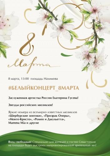 Стала известна программа праздничного «Белого концерта» в Севастополе