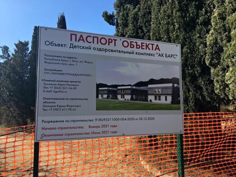 Глава Крыма посетил Форосский парк