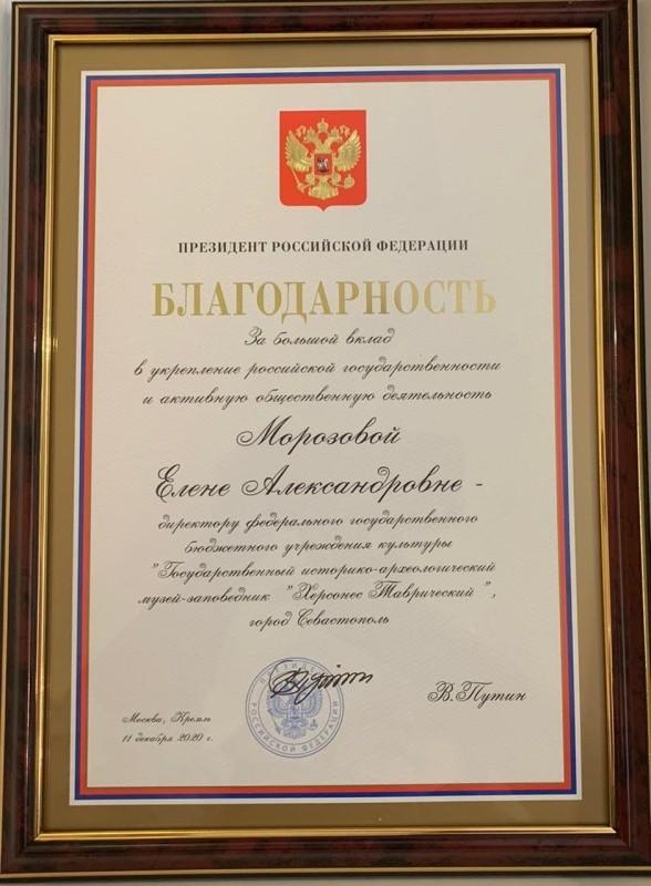 Директору Херсонеса вручили благодарность от имени Президента России