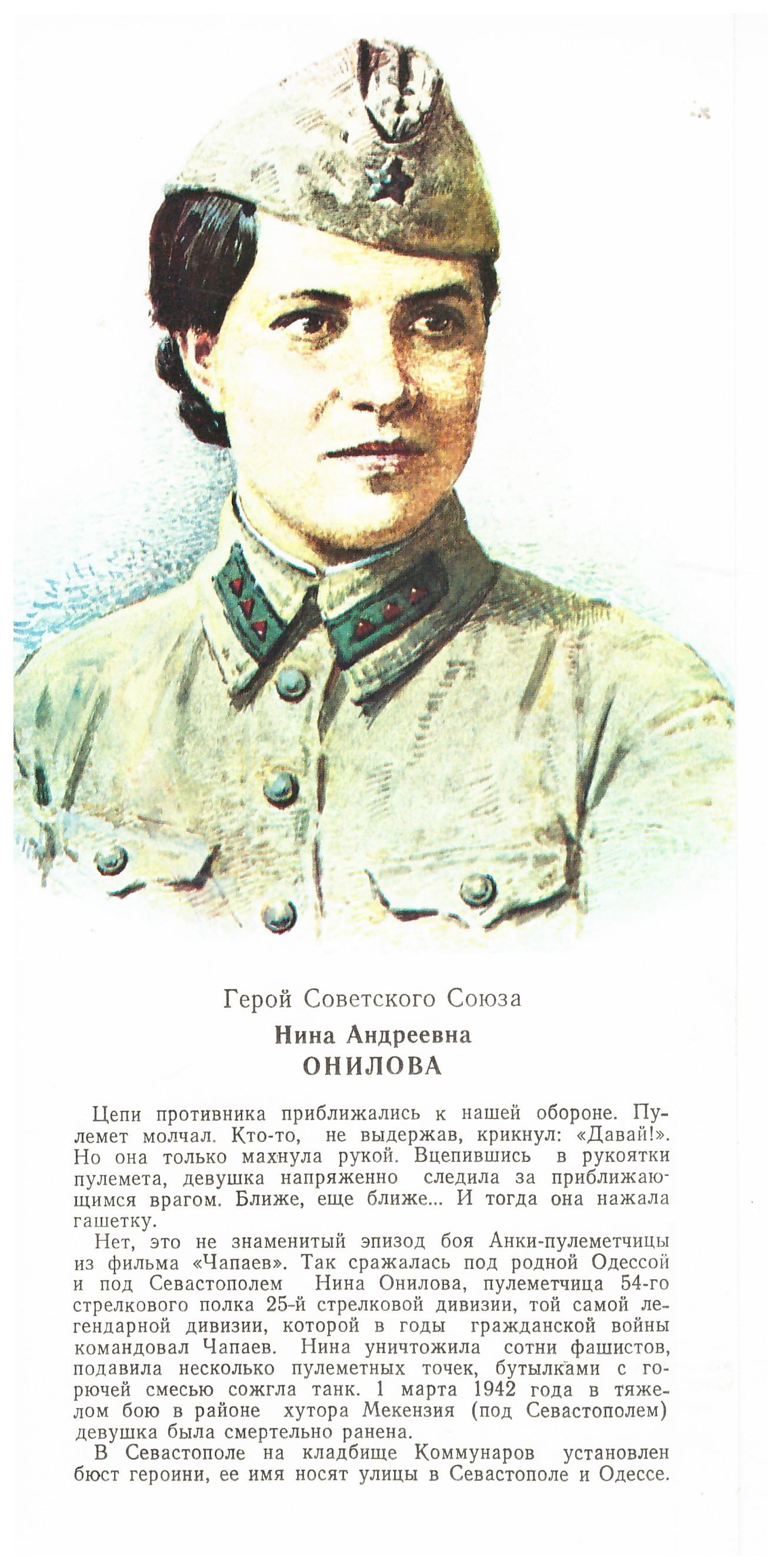 В Севастополе отметили 100-летие легендарной пулемётчицы Нины Ониловой