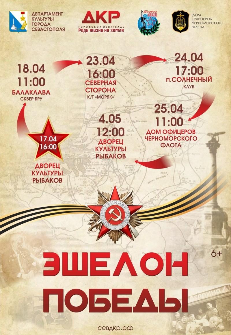 В Севастополе стартовал проект «Эшелон Победы»