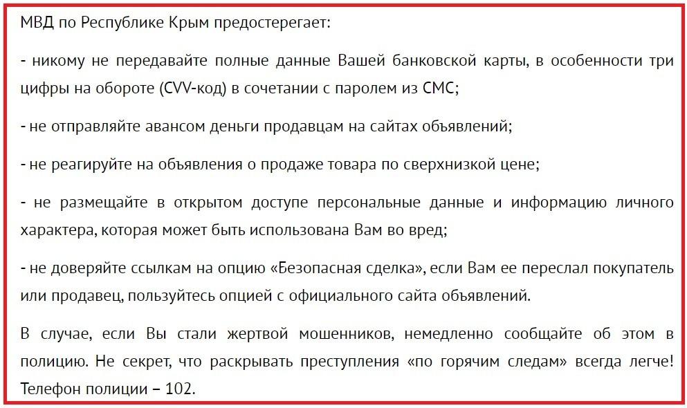 11 жителей Крыма пострадали за прошедшие выходные от дистанционных мошенников