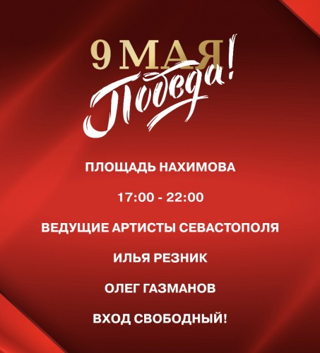 9 мая в Севастополе выступит Олег Газманов
