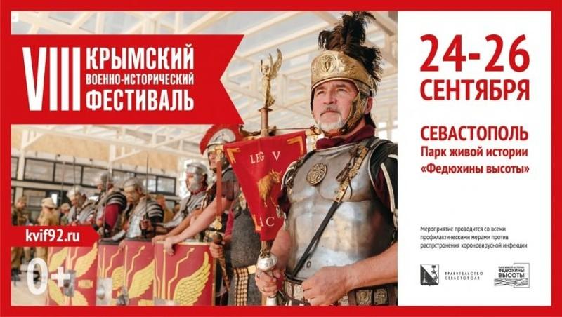 С 24 по 26 сентября в Севастополе пройдет военно-исторический фестиваль