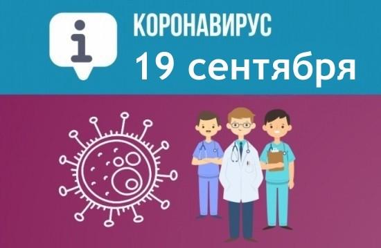 В Севастополе выявили 91 новый случай COVID-19