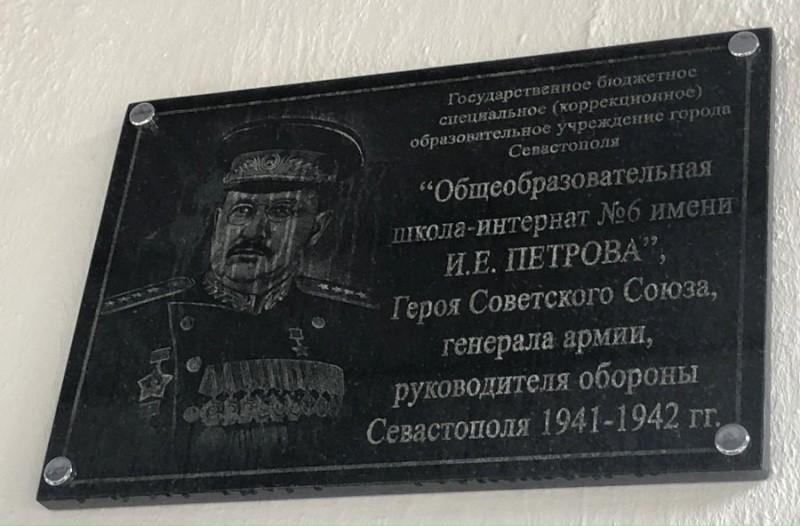 В Севастополе открыли мемориальную доску Ивану Ефимовичу Петрову