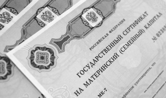Севастопольские депутаты предлагают расширить круг лиц, имеющих право на материнский капитал