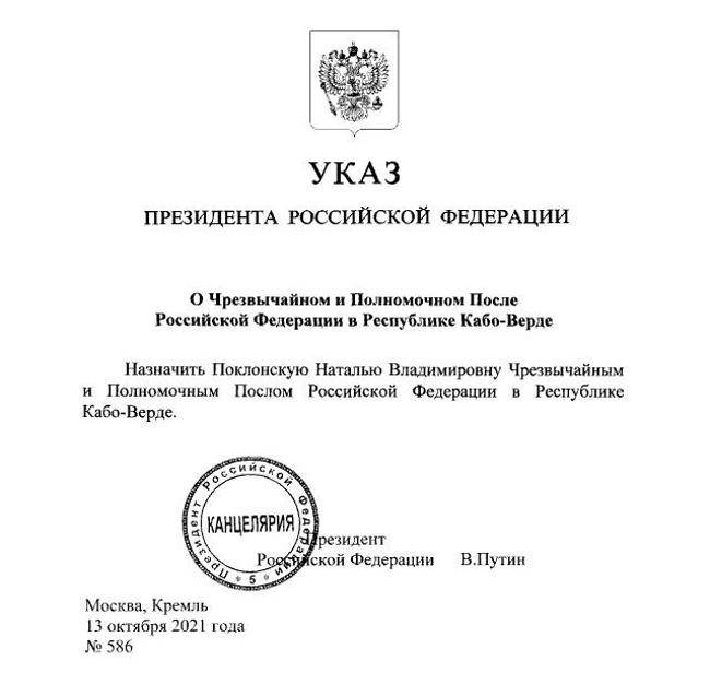 Наталья Поклонская назначена послом в Кабо-Верде